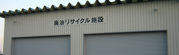 BDF製造施設